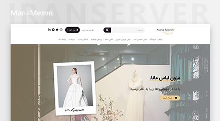 لباس عروس | مزون | لباس مجلسی | فروشگاهی